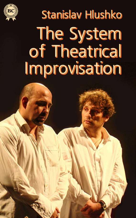 The System of Theatrical Improvisation