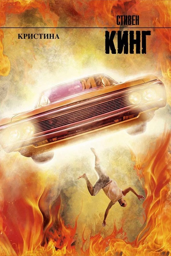 Обложка книги Кристина, автор Кинг, Стивен