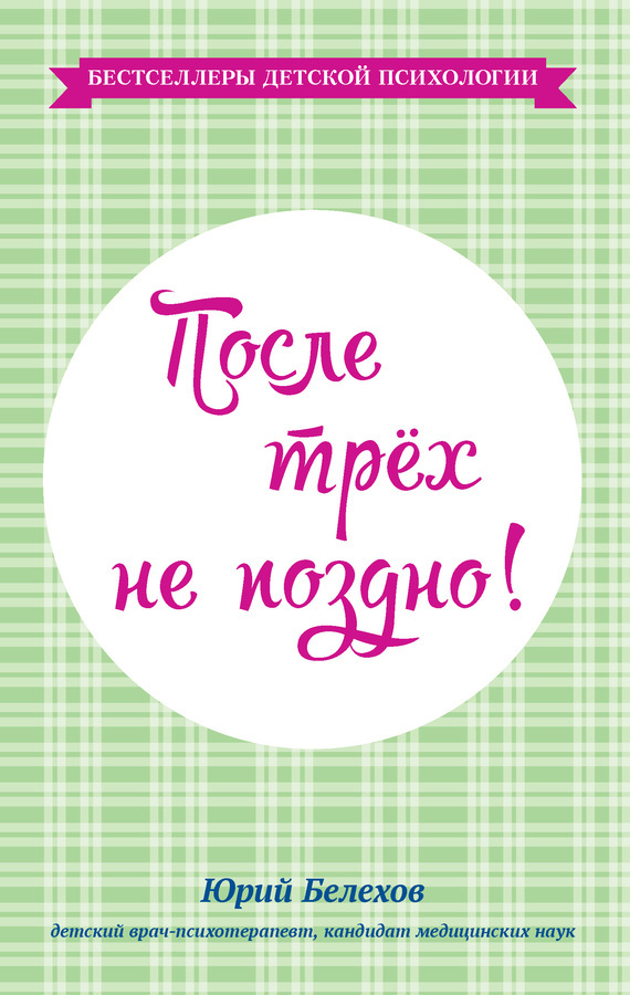 Юрий Белехов - После трех не поздно!