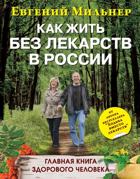 Евгений Мильнер - Как жить без лекарств в России. Главная книга здорового человека
