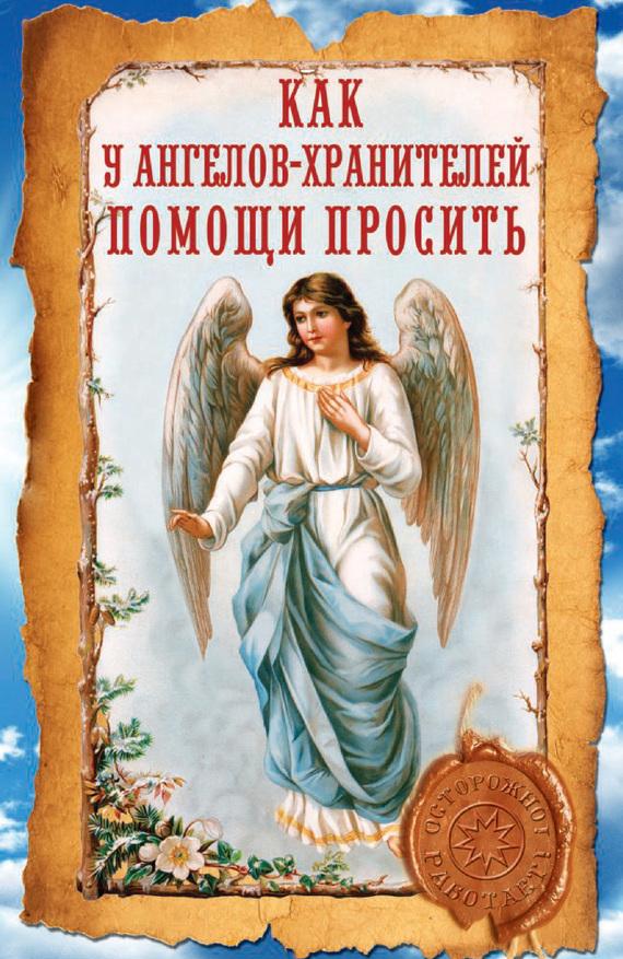 Ирина Волкова Как у ангелов-хранителей помощи просить