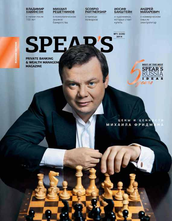 Отсутствует Spear's Russia. Private Banking & Wealth Management Magazine. №1-2/2014 risk important part of banking management