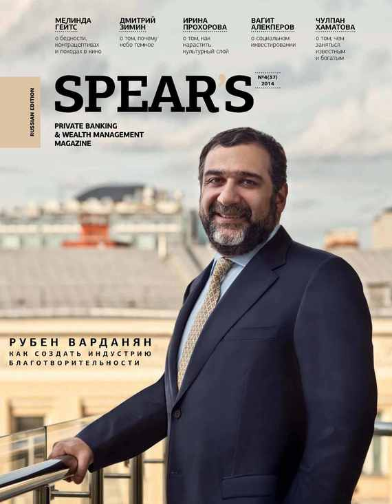 Отсутствует Spear's Russia. Private Banking & Wealth Management Magazine. №4/2014 risk important part of banking management