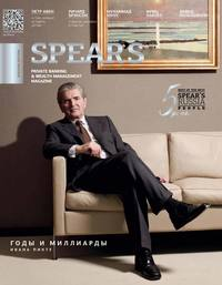 - Spear's Russia. Private Banking & Wealth Management Magazine. №3/2014