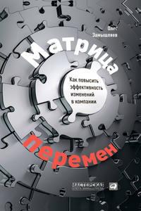 Замышляев, Олег  - Матрица перемен. Как повысить эффективность изменений в компании