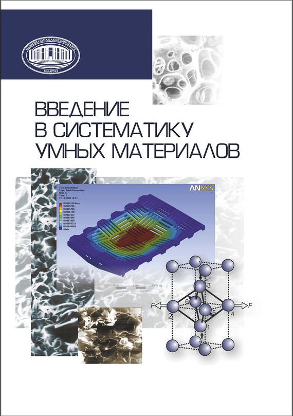 Л. С. Пинчук Введение в систематику умных материалов