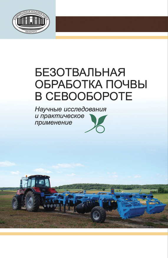 Н. П. Вострухин Безотвальная обработка почвы в севообороте. Научные исследования и практическое применение