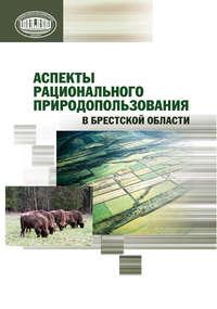 Михальчук, Н. В.  - Аспекты рационального природопользования в Брестской области