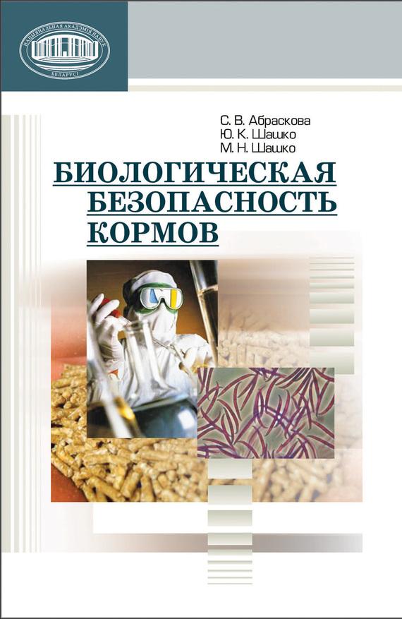 яркий рассказ в книге М. Н. Шашко