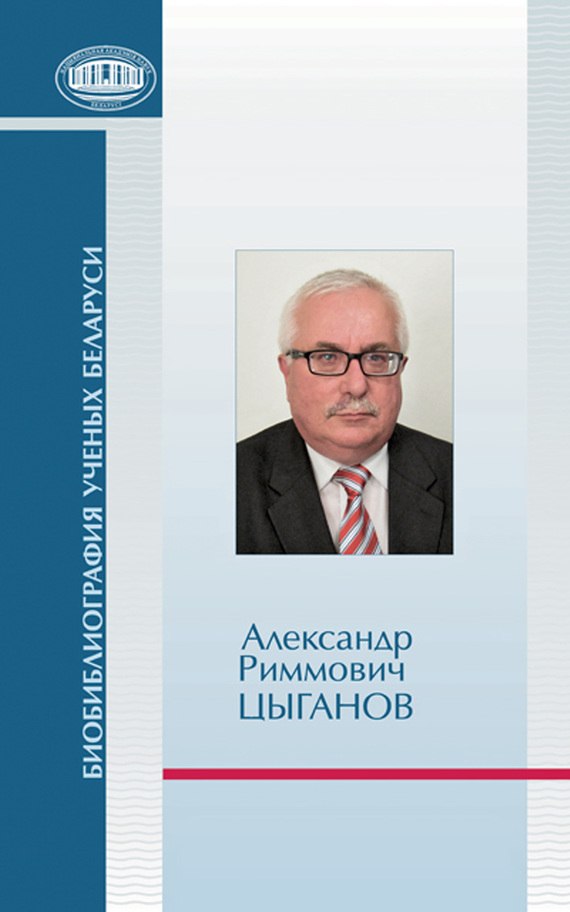 Отсутствует Александр Риммович Цыганов