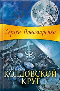 Пономаренко, Сергей  - Колдовской круг
