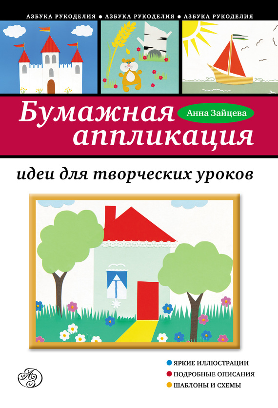 Анна Зайцева Бумажная аппликация. Идеи для творческих уроков какой микрофон ребенку для начала