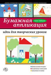 Зайцева, Анна  - Бумажная аппликация. Идеи для творческих уроков