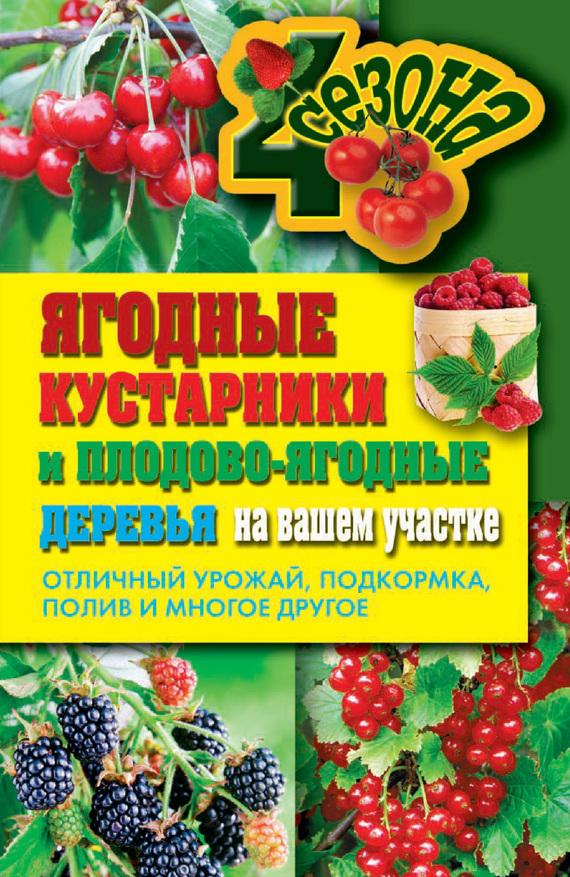 Ягодные кустарники и плодово-ягодные деревья на вашем участке. Отличный урожай, подкормка, полив и многое другое
