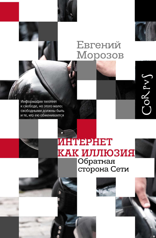 Книга «темная сторона демократии. Объяснение этнических чисток.