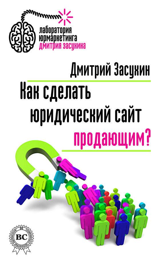 Дмитрий Засухин Как сделать юридический сайт продающим? видеокамеры пинхол объективом китай сайт