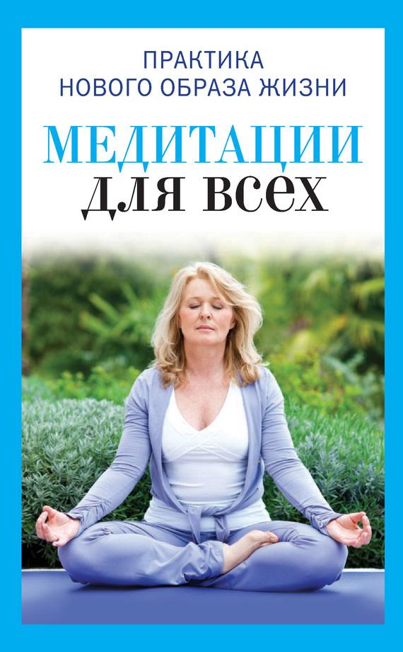 Юлия Антонова Медитации для всех