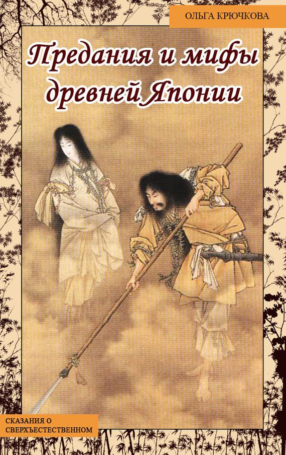 Небесная река. Предания и мифы древней Японии развивается неторопливо и уверенно