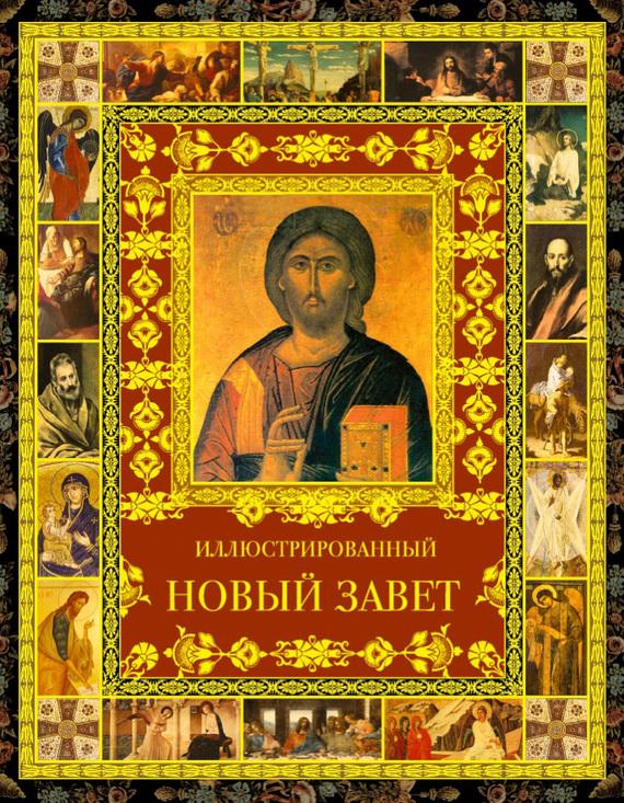 Отсутствует Иллюстрированный Новый Завет генриэтта хасина о степе варе и разных чудесах cd
