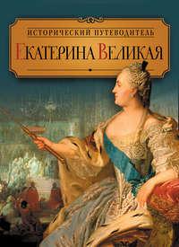 Колыванова, Валентина  - Екатерина Великая