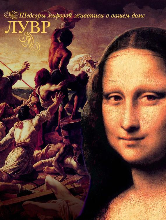 Марфа Замкова Лувр бытовые образы в западноевропейской живописи xv xvii веков реальность и символика