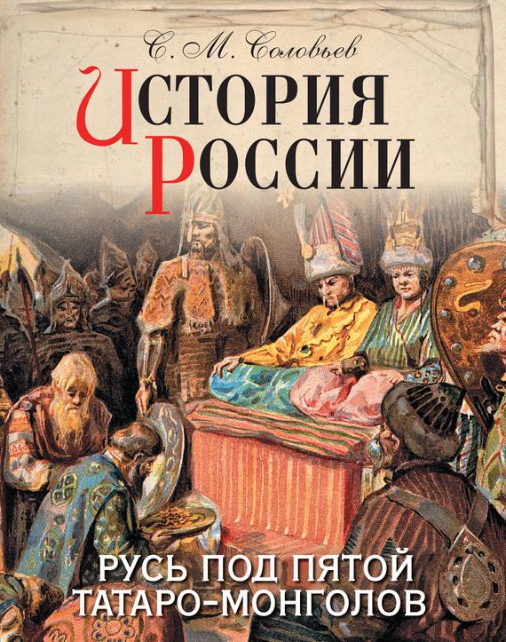 История России. Русь под пятой татаро-монголов