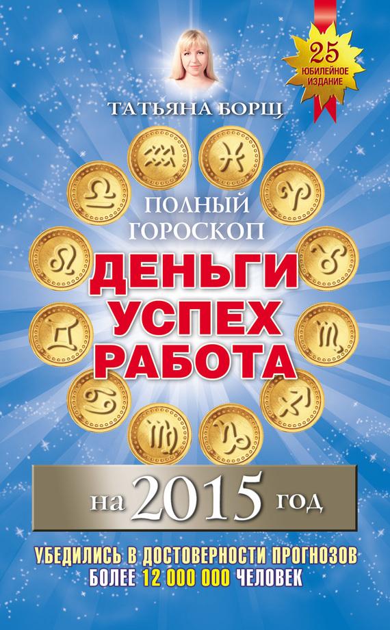 Полный гороскоп. Деньги, успех, работа на 2015 год изменяется романтически и возвышенно