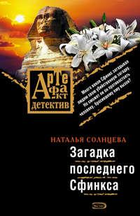 Солнцева, Наталья  - Загадка последнего Сфинкса