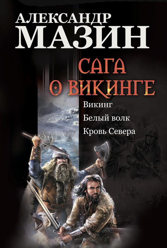 Александр Мазин Сага о викинге: Викинг. Белый волк. Кровь Севера