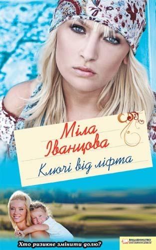Обложка книги Ключі від ліфта, автор Іванцова, Міла