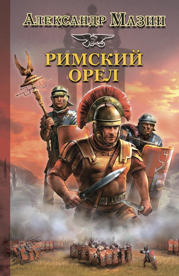 полная книга Александр Мазин бесплатно скачивать