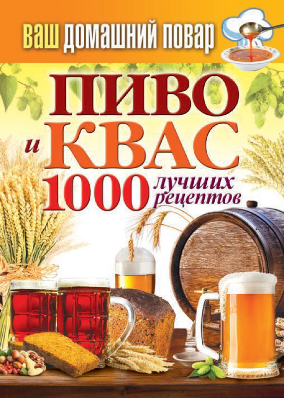 Сергей Кашин - Пиво и квас. 1000 лучших рецептов