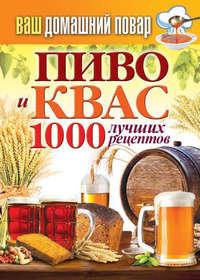 - Пиво и квас. 1000 лучших рецептов