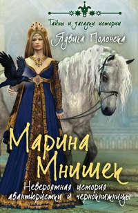 Полонска, Ядвига  - Марина Мнишек. Невероятная история авантюристки и чернокнижницы