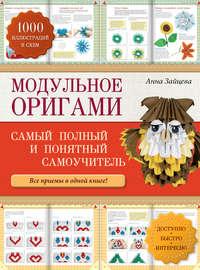 Зайцева, Анна  - Модульное оригами: самый полный и понятный самоучитель