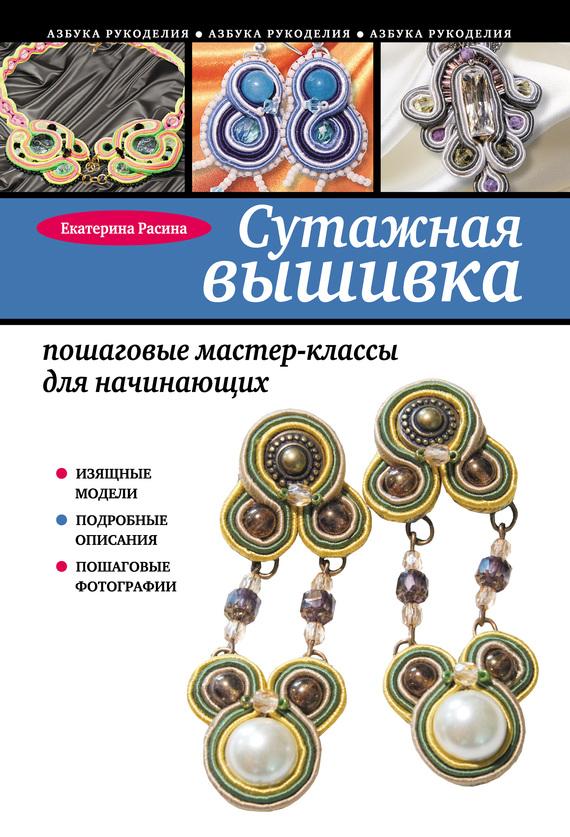 Е. Г. Расина Сутажная вышивка: пошаговые мастер-классы для начинающих аннета валюс сутажная вышивка