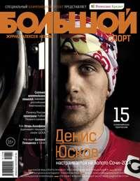 - Большой спорт. Журнал Алексея Немова. &#84701-2/2014