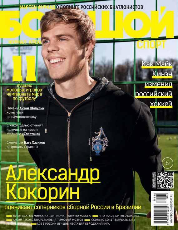 Отсутствует Большой спорт. Журнал Алексея Немова. №5/2014
