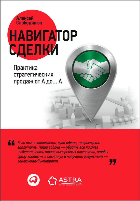 Большой спорт. Журнал Алексея Немова. №6/2014.