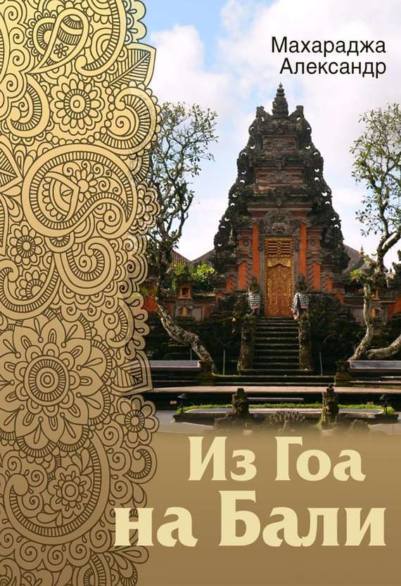 Александр Махараджа Из Гоа на Бали
