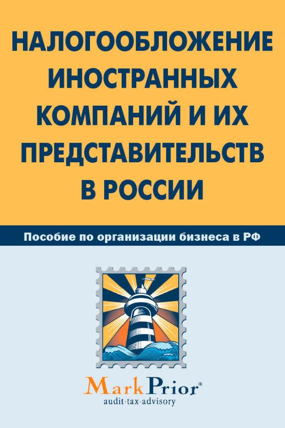 Налогообложение иностранных компаний и их представительств в России