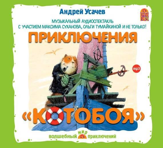 Приключения «Котобоя» (спектакль) ( Андрей Усачев  )