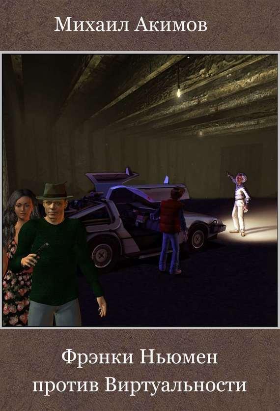 Фрэнки Ньюмен против Виртуальности