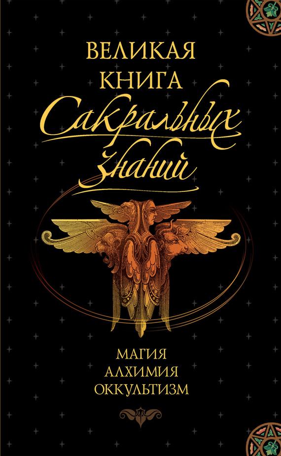 Лидия Баешко Великая книга сакральных знаний лидия баешко великая книга сакральных знаний