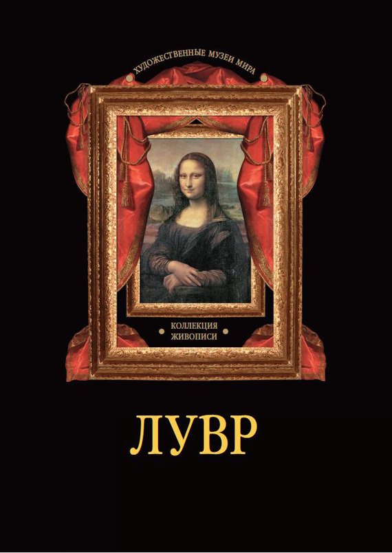 Бесплатно Лувр. Коллекция живописи скачать