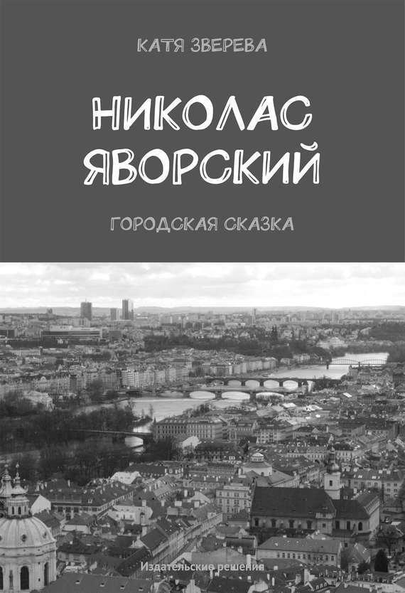 Николас Яворский. Городская сказка происходит спокойно и размеренно