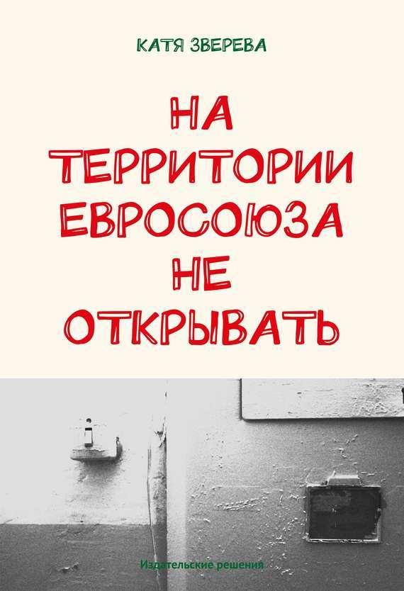 Катя Зверева