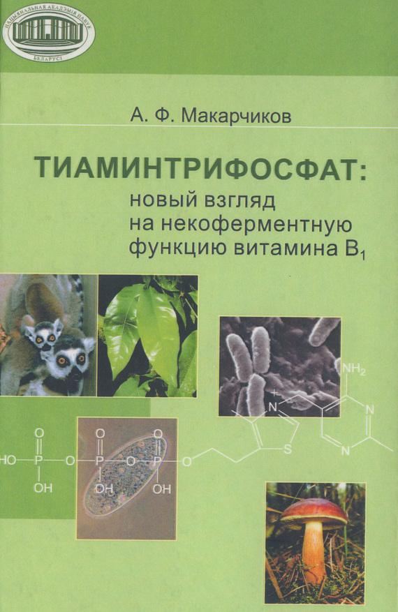 Обложка книги Тиаминтрифосфат. Новый взгляд на некоферментную функцию витамина В1, автор Макарчиков, А. Ф.