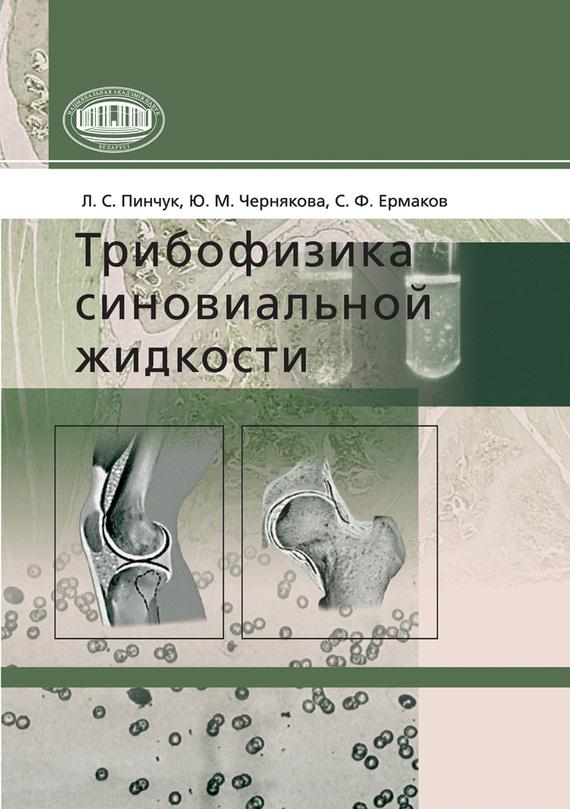 Л. С. Пинчук Трибофизика синовиальной жидкости синвиск протез синовиальной жидкости 2мл 3 шприц