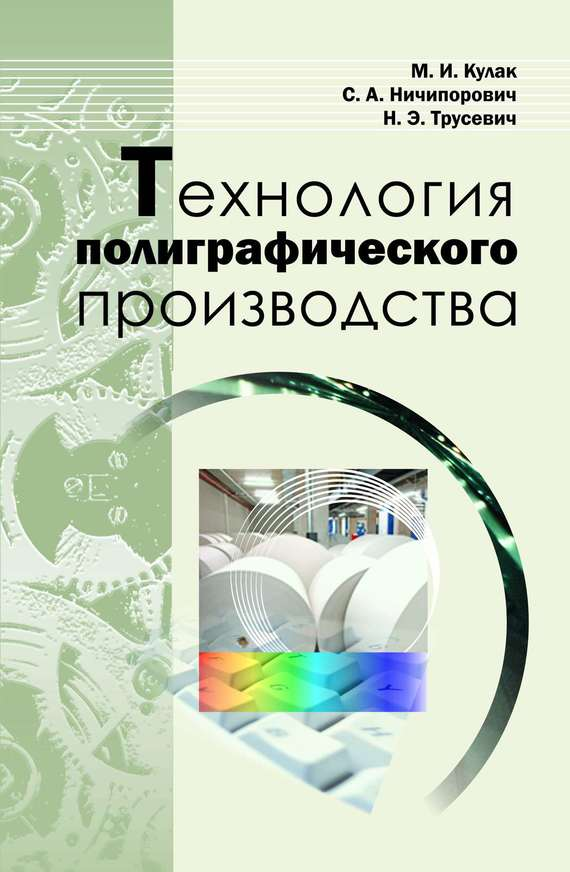 М. И. Кулак